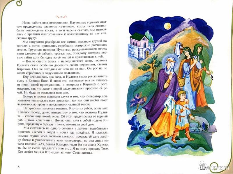 Иллюстрация 1 из 7 для Рассказ старой рабыни. Истории из жизни святых - Инна Андреева | Лабиринт - книги. Источник: Лабиринт