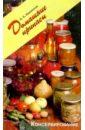 Ляховская Лидия Домашние припасы: Консервирование консервирование forever овощи и грибы