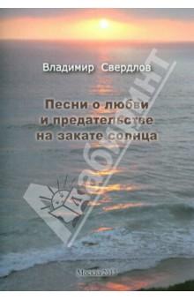 Свердлов Владимир Евгеньевич » Песни о любви и предательстве на закате солнца