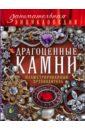 Гулевская Лидия Драгоценные камни: иллюстрированный путеводитель