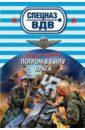 Зверев Сергей Иванович Погром в тылу врага