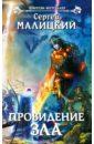 Малицкий Сергей Провидение зла