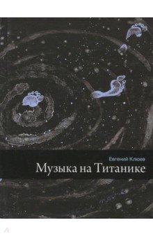Клюев Евгений Васильевич » Музыка на Титанике