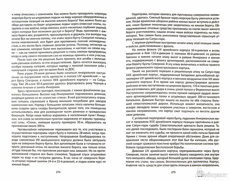 Иллюстрация 1 из 2 для Утерянные победы - Эрих Манштейн | Лабиринт - книги. Источник: Лабиринт