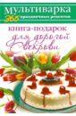 Книга-подарок для дорогой Свекрови, Гаврилова Анна