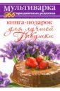 Гаврилова Анна Сергеевна Книга-подарок для лучшей Бабушки гаврилова а книга подарок для дорогой классной подружки