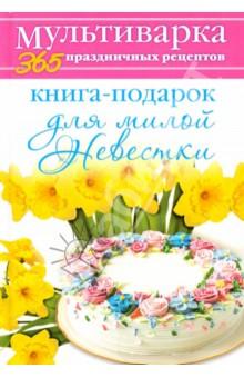 Книга-подарок для милой Невестки