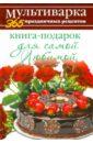 Книга-подарок для самой Любимой, Гаврилова Анна Сергеевна