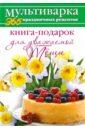 Гаврилова Анна Сергеевна Книга-подарок для уважаемой Тёщи гаврилова а книга подарок для дорогой классной подружки