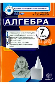 КИМ. Алгебра. 7 класс. Итоговая аттестация. ФГОС