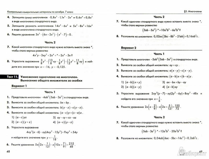 Контрольная экзаменационная работа по математике 1372