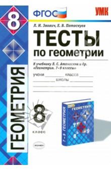 Геометрия. 8 класс. Тесты к учебнику Л.А. Атанасяна и др. ФГОС