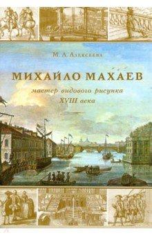 Михайла Махаев - мастер видового рисунка XVIII века жизнь и творчество льва квитко