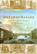 Михайла Махаев - мастер видового рисунка XVIII века