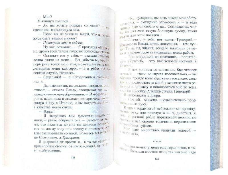 Иллюстрация 1 из 25 для Венера в мехах: Роман - Леопольд Захер-Мазох | Лабиринт - книги. Источник: Лабиринт