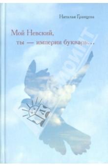 Мой Невский, ты - империи букварь... книги издательство колибри история франции