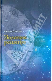 Гранцева Наталья Анатольевна » Золотое решето. Книга стихотворений