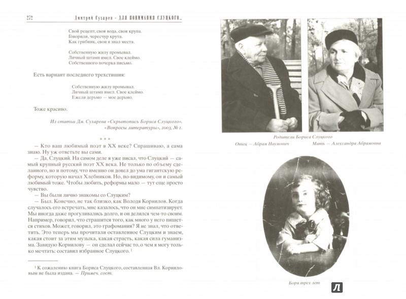 Иллюстрация 1 из 20 для Борис Слуцкий. Воспоминания современников | Лабиринт - книги. Источник: Лабиринт