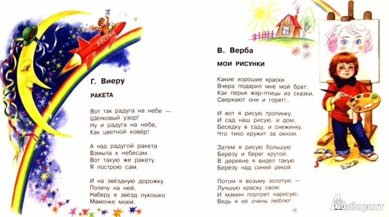 Иллюстрация 1 из 21 для Стихи детских поэтов - Барто, Гамазкова, Берестов, Токмакова | Лабиринт - книги. Источник: Лабиринт