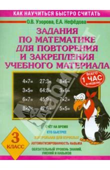 Математика. 3 класс. Для повторения и закрепления учебного материала