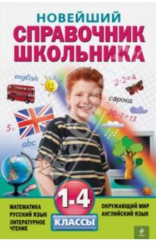 Новейший справочник школьника. 1-4 классы шалаева г новейший справочник школьника 4 11 кл
