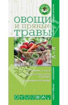Овощи и пряные травы