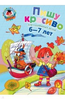 Пишу красиво: для детей 6-7 лет эксмо интеллектуальное развитие для детей 6 7 лет
