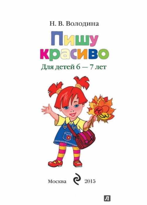 Иллюстрация 1 из 41 для Пишу красиво: для детей 6-7 лет - Наталья Володина | Лабиринт - книги. Источник: Лабиринт