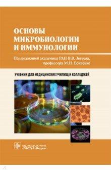 Основы микробиологии и иммунологии. Учебник основы микробиологии и иммунологии учебное пособие