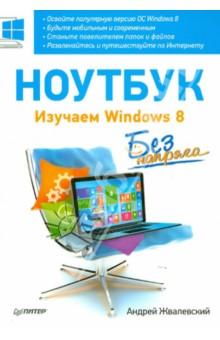 Ноутбук без напряга. Изучаем Windows 8 ноутбук и windows 7
