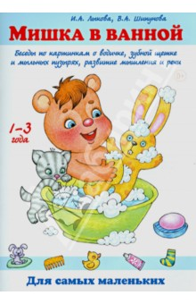 Мишка в ванной. Беседы по картинкам о водичке, зубной щетке и мыльных пузырях, развитии мышления