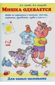 Мишка одевается. Беседы по картинкам о пижаме, носочках, шортиках, рукавичках, шубке и шапочке