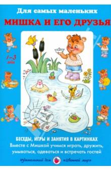 Мишка и его друзья. Беседы, игры и занятия в картинках. Вместе с Мишкой учимся играть, дружить