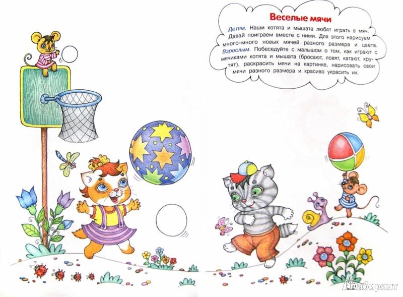 Иллюстрация 1 из 32 для Здравствуй, Мишка! Беседы по картинкам, развивающие игры, сюжеты для рисования и аппликации - Лыкова, Шипунова | Лабиринт - книги. Источник: Лабиринт
