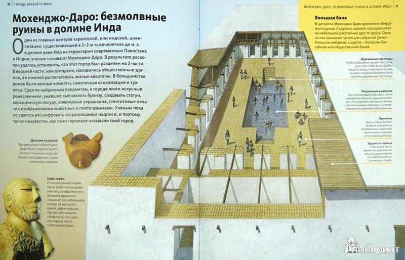 Иллюстрация 1 из 21 для Города древнего мира   Лабиринт - книги. Источник: Лабиринт