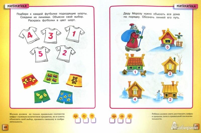 Иллюстрация 1 из 39 для Тесты для детей 3-4 лет - Ольга Земцова | Лабиринт - книги. Источник: Лабиринт