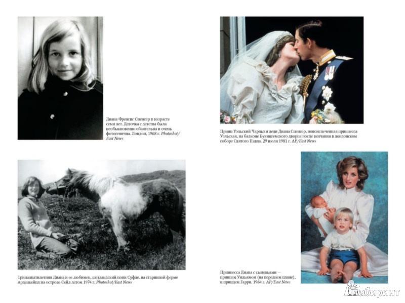 Иллюстрация 1 из 10 для Диана. Жизнь, любовь, судьба - Сара Брэдфорд | Лабиринт - книги. Источник: Лабиринт
