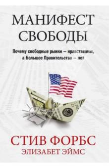 Манифест свободы. Почему свободные рынки - нравственны, а Большое Правительство - нет