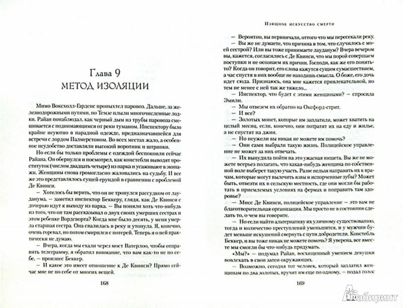Иллюстрация 1 из 22 для Изящное искусство смерти - Дэвид Моррелл   Лабиринт - книги. Источник: Лабиринт