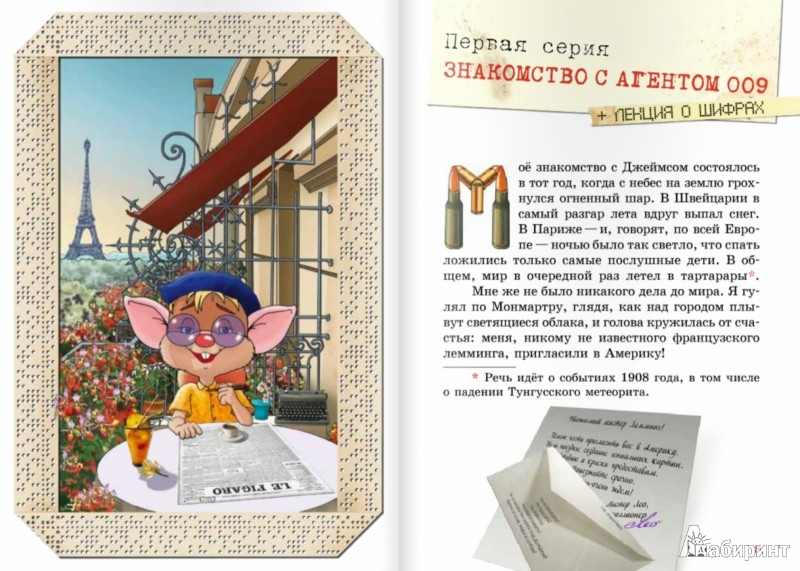 Иллюстрация 1 из 16 для Кот Джеймс, агент 009 - Аня Амасова | Лабиринт - книги. Источник: Лабиринт