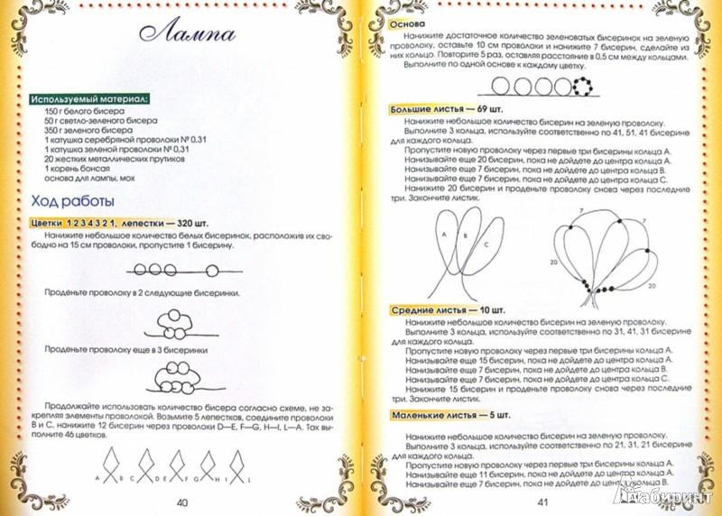 Иллюстрация 1 из 11 для Новые идеи поделок из бисера - Мария Карлесси | Лабиринт - книги. Источник: Лабиринт