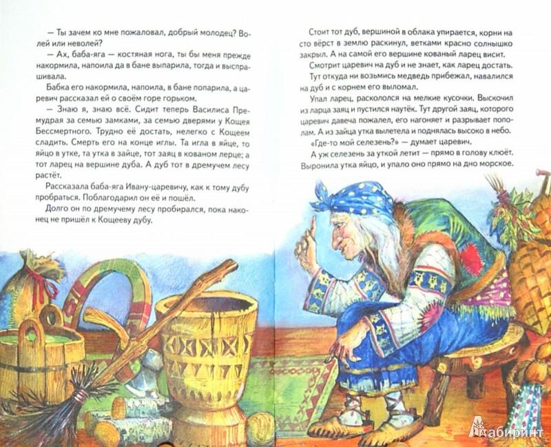 Иллюстрация 1 из 32 для По щучьему веленью. Русские сказки   Лабиринт - книги. Источник: Лабиринт