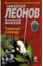 Леонов Николай Иванович, Макеев Алексей Викторович Таежный снайпер