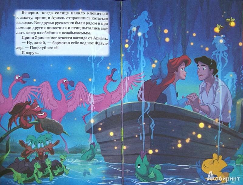 Иллюстрация 1 из 14 для Русалочка. Мои любимые сказки | Лабиринт - книги. Источник: Лабиринт
