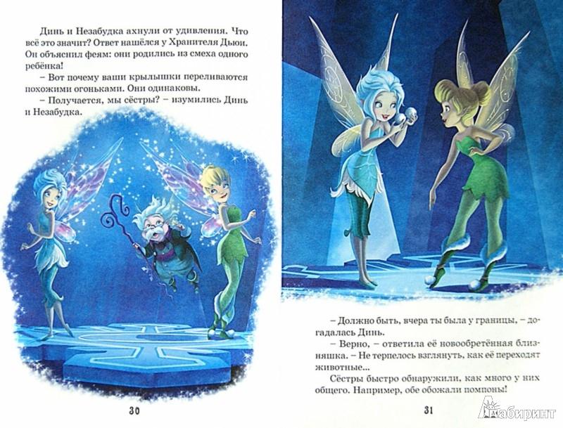 Иллюстрация 1 из 43 для Феи. Тайна зимнего леса | Лабиринт - книги. Источник: Лабиринт