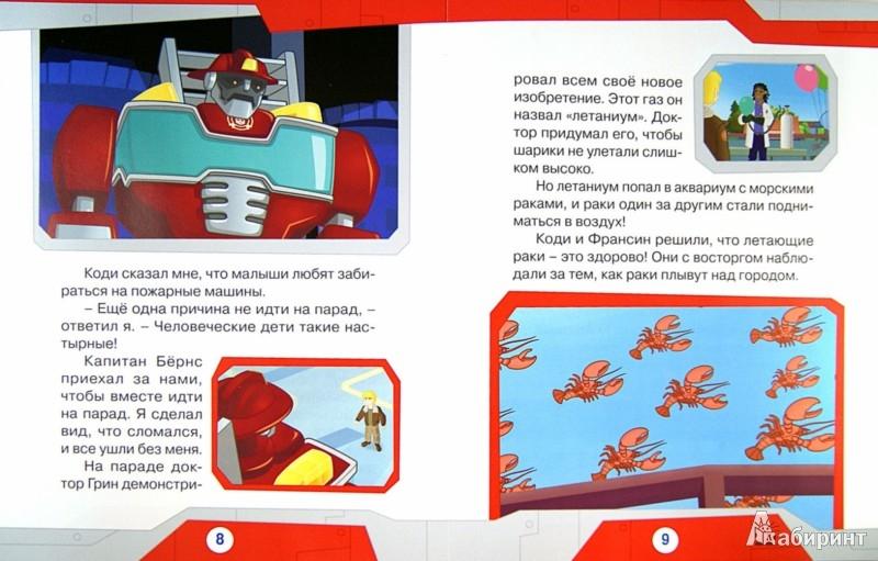Иллюстрация 1 из 5 для Трансформеры. Знакомьтесь: Хитвейт, робот-пожарный   Лабиринт - книги. Источник: Лабиринт