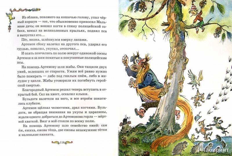 Иллюстрация 1 из 44 для Золотой ключик, или Приключения Буратино - Алексей Толстой | Лабиринт - книги. Источник: Лабиринт