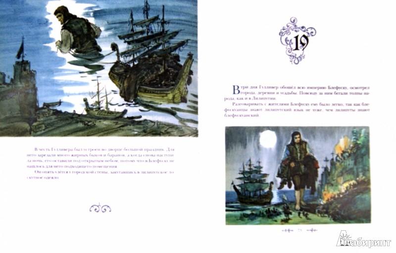 Иллюстрация 1 из 59 для Путешествия Гулливера - Джонатан Свифт | Лабиринт - книги. Источник: Лабиринт