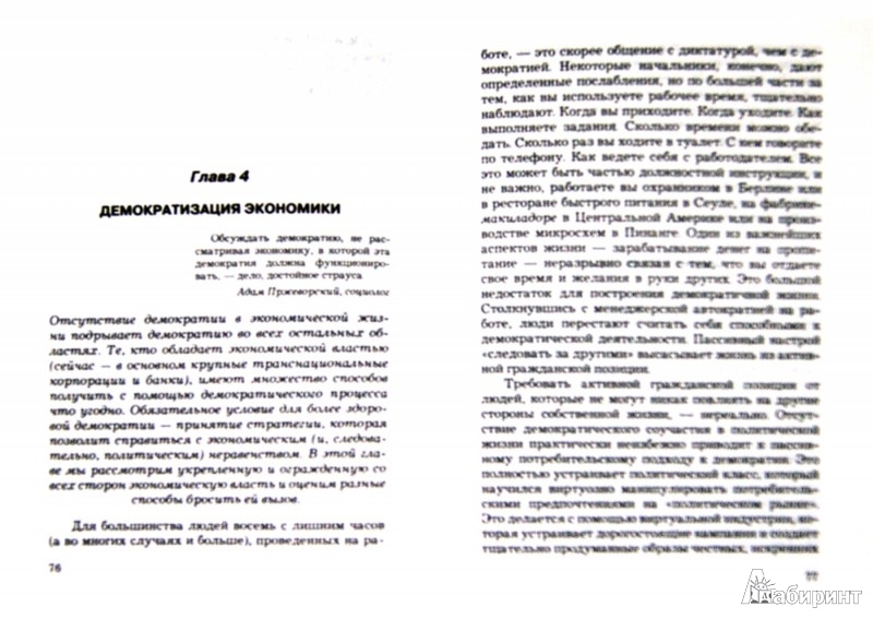 Иллюстрация 1 из 33 для Демократия - Ричард Свифт   Лабиринт - книги. Источник: Лабиринт