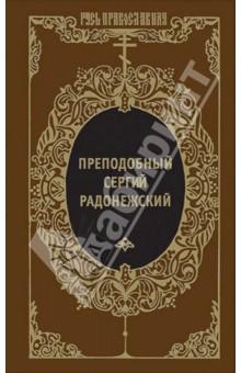 Преподобный Сергий Радонежский и русское монашество 13 114 икона святой преподобный сергей радонежский